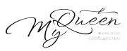 MyQueen Женское сообщество