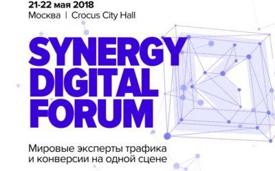 Эксклюзивные условия для участия в форуме — Synergy Digital forum