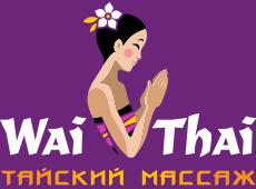 Салон тайского массажа  Wai Thai