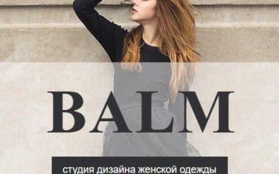 Студия дизайна женской одежды BALM