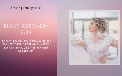 Телерепортаж: БЕЛАЯ КОРОЛЕВА 2019
