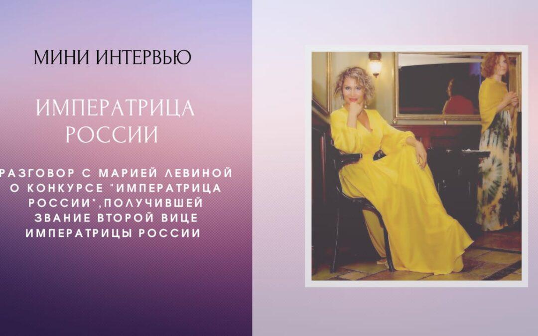 Мини-интервью: ИМПЕРАТРИЦА РОССИИ