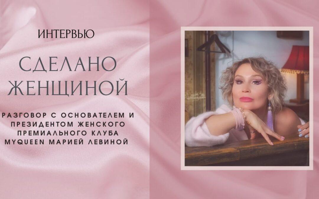 Интервью: СДЕЛАНО ЖЕНЩИНОЙ